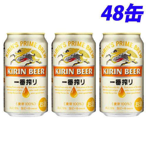 キリン 一番搾り 350ml×48缶 【送料無料(一部地域除く)】