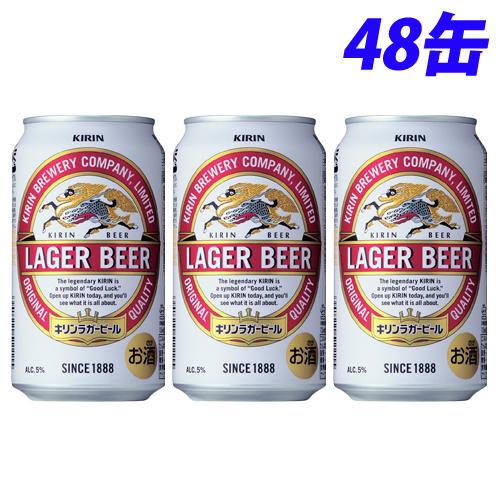 キリン ラガービール 350ml×48缶 【送料無料(一部地域除く)】