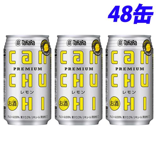 宝 CANチューハイ レモン 350ml×48缶 【送料無料(一部地域除く)】