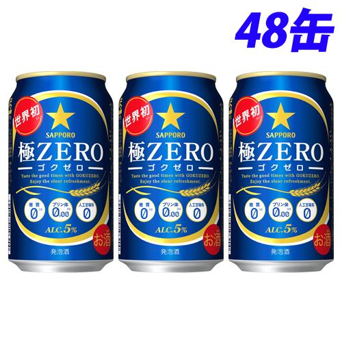 サッポロ 極ZERO 350ml×48缶 【送料無料(一部地域除く)】