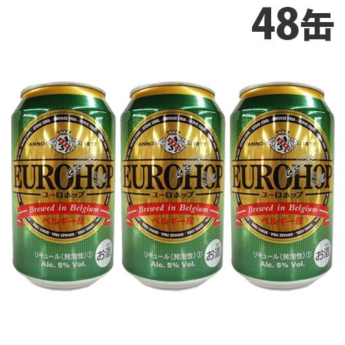 ユーロホップ ベルギー産 330ml 48缶【送料無料(一部地域除く)】
