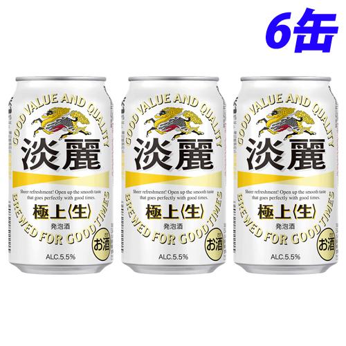 発泡酒でありながら、ビールさながらのキレとコク。 キリン 淡麗 極上(生) 350ml×6缶※お1人様2セット限り