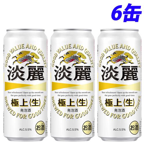 発泡酒でありながら、ビールさながらのキレとコク。 キリン 淡麗 極上(生) 500ml×6缶 ビール 酒 お酒 缶ビール 酒類 宅呑み