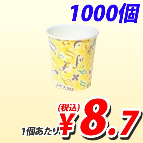 カフェメロディ 断熱性発泡紙コップ 8.5オンス/266ml 1000個【送料無料(一部地域除く)】