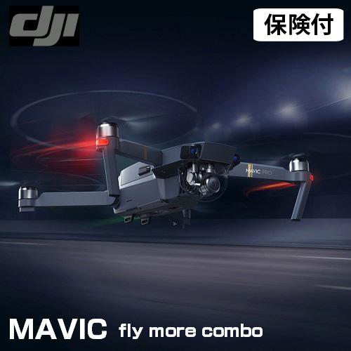 DJI Mavic Pro Fly More コンボ ドローン マビック 【送料無料(一部地域除く)】