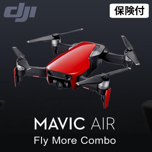 DJI Mavic Air Fly More Combo フレイムレッド ドローン 折りたたみ式 【送料無料(一部地域除く)】