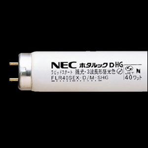NEC 三波長形残光タイプラピッドスタート 40W 昼光色 10本 【代引不可】【送料無料(一部地域除く)】