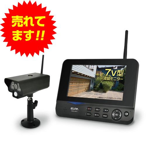 ワイヤレスカメラモニターセット CMS-7001【代引不可】【送料無料(一部地域除く)】