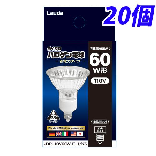 ラウダ ハロゲン電球 E11口金 60W型 ミラー付き 広角 JDR110V60W-E11 20個【送料無料(一部地域除く)】