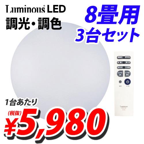 ルミナス 光広がるLEDシーリングライト 8畳用 調光・調色 WB50-T08DS 3台セット