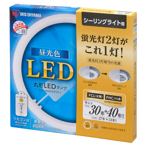 蛍光灯2灯分相当の光量 丸型LEDランプ アイリスオーヤマ 送料無料/新品 いよいよ人気ブランド 丸形LEDランプ シーリングライト用 30W形 40W形 昼光色 LDCL3040SS 一部地域除く LED蛍光灯 29-C 送料無料 照明 D