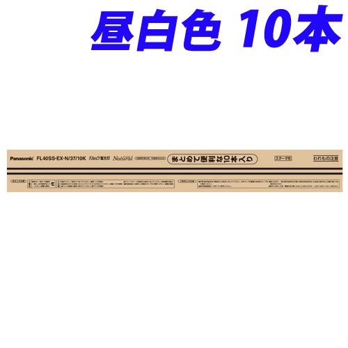 パナソニック 直管 パルック蛍光灯 40形 昼白色 スタータ形 10本 FL40SSEXN3710K 【代引不可】【送料無料(一部地域除く)】