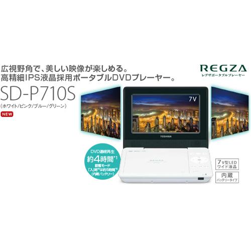 東芝 レグザポータブルプレイヤー SD-P710S-W ポータブル DVDプレイヤー プレイヤー 電化製品