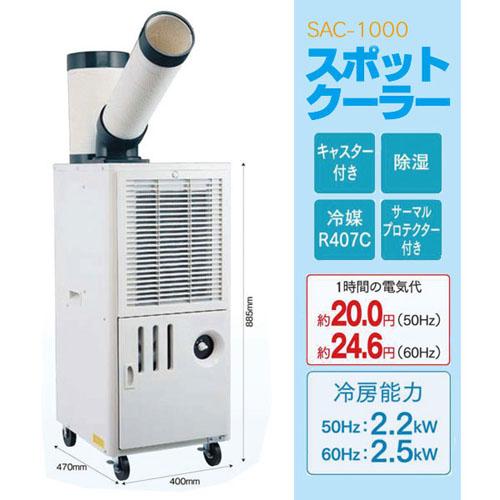 数量限定【個人宅配不可】排熱ダクト付き スポットクーラー SAC-1000【代引不可】【送料無料(一部地域除く)】