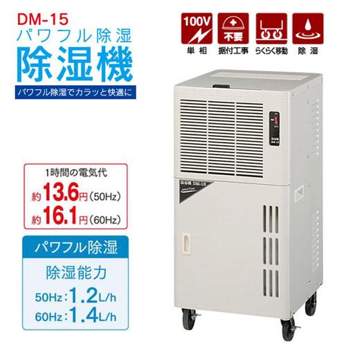 パワフル除湿機 DM-15 電化製品 除湿機 家電 【代引不可】【送料無料(一部地域除く)】