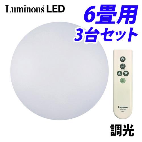 ルミナス LEDシーリングライト 6畳用 WB50-T06DX 3台セット ドウシシャ 調光 【送料無料(一部地域除く)】