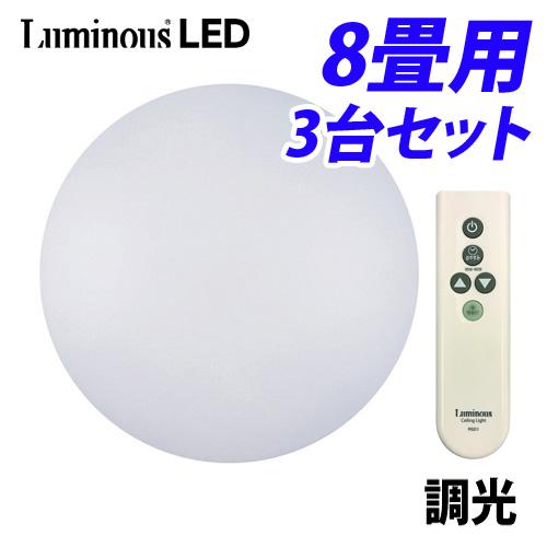 ルミナス LEDシーリングライト 8畳用 WB50-T08DX 3台セット ドウシシャ 調光 【送料無料(一部地域除く)】