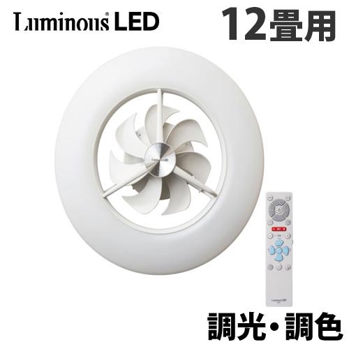 ルミナス LEDシーリングライトサーキュレーター 12畳用 DCC-12CM 【代引不可】【送料無料(一部地域除く)】