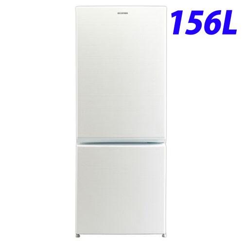 アイリスオーヤマ ノンフロン冷凍冷蔵庫 156L ホワイト AF156-WE 2ドア冷蔵庫 コンパクトタイプ 【代引不可】【送料無料(一部地域除く)】