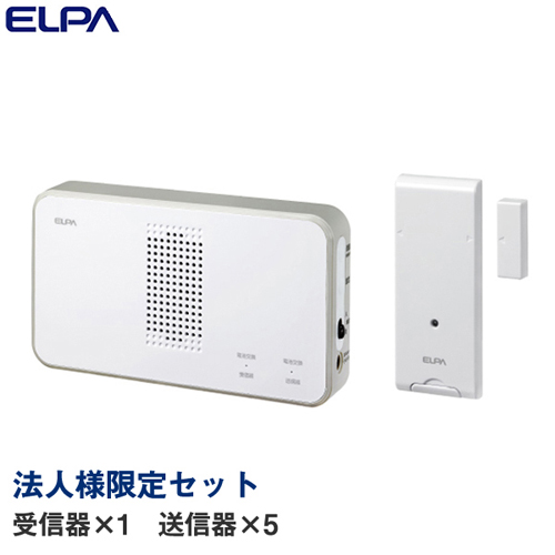 【法人様限定セット、個人宅配送不可】 ELPA ワイヤレスチャイム ドア開閉センサーセット (受信器1個・送信器5個) 【代引不可】【送料無料(一部地域除く)】