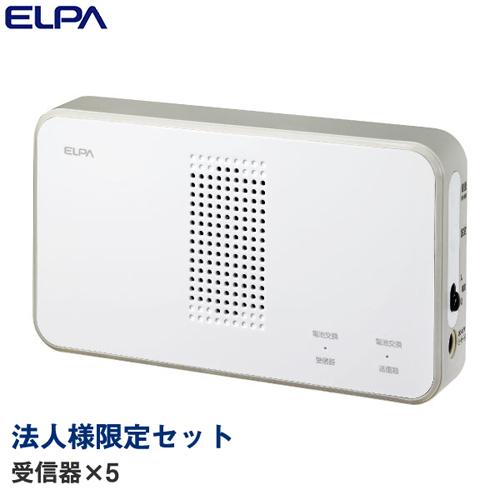 【法人様限定セット、個人宅配送不可】 ELPA ワイヤレスチャイム 受信器 5個 EWS-P50 【代引不可】【送料無料(一部地域除く)】