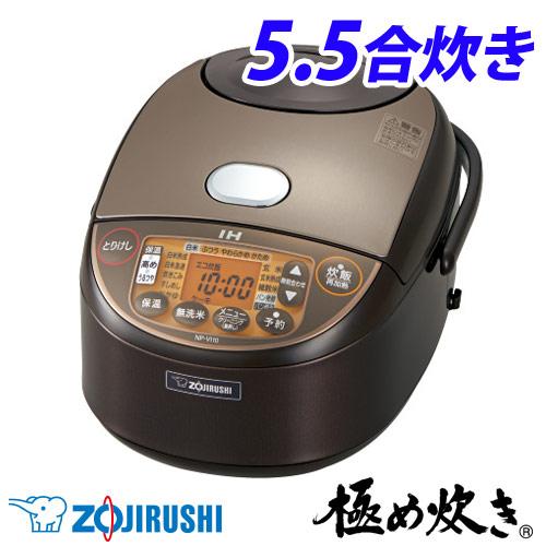象印 IH炊飯ジャー 極め炊き 5.5合 ブラウン NP-VI10-TA 炊飯器 ジャー 【送料無料(一部地域除く)】
