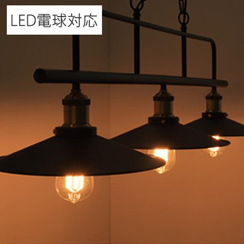 東谷 天井照明 ペンダントライト 3灯 LHT-742 【代引不可】【送料無料(一部地域除く)】