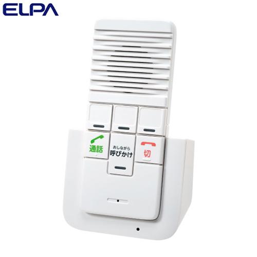配線不要 時間指定不可 充電式だから持ち運んで使用できる 激安通販専門店 ELPA DECTワイヤレスインターホン 増設用子機 WIP-50 送料無料 屋内用 一部地域除く