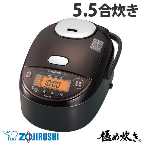 『取寄品』象印マホービン 炊飯器 極め炊き 圧力IH炊飯ジャー 5.5合 ダークブラウン NP-ZH10-TD