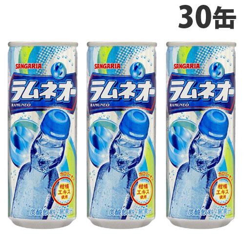 すっきりとした後味と爽快感が特徴! サンガリア ラムネオー 250g×30缶 缶ジュース 飲料 ドリンク 炭酸飲料 炭酸ジュース ソフトドリンク 缶