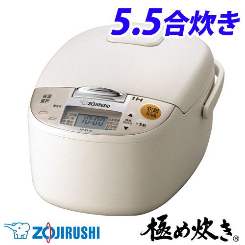 【数量限定】象印 IH炊飯ジャー 極め炊き 5.5合 ライトベージュ NP-XA10-CL ZOJIRUSHI 炊飯器 豪熱沸とうIH 【送料無料(一部地域除く)】