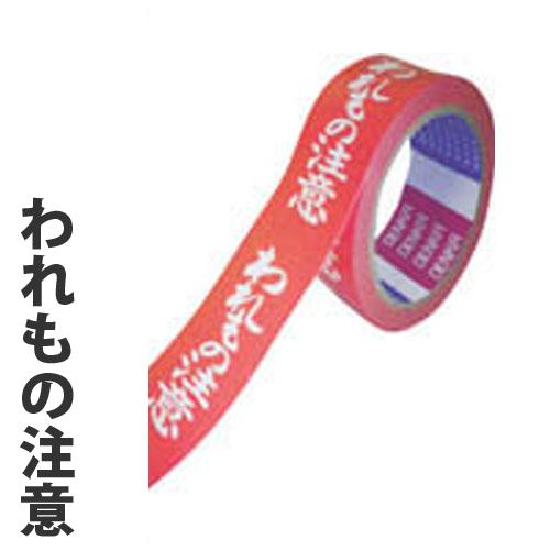 デンカ カラリヤンテープ 「われもの注意」 595CLABEL-5 30巻【送料無料(一部地域除く)】