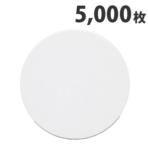 コースター 白 ムジ 丸 1.0×85mm 5000枚 【送料無料(一部地域除く)】