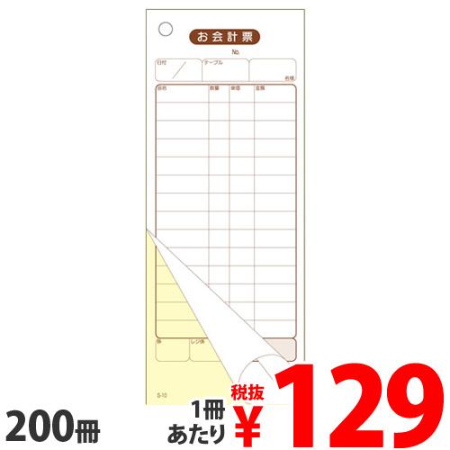 S-10 会計伝票 2枚複写 14行 200冊【送料無料(一部地域除く)】