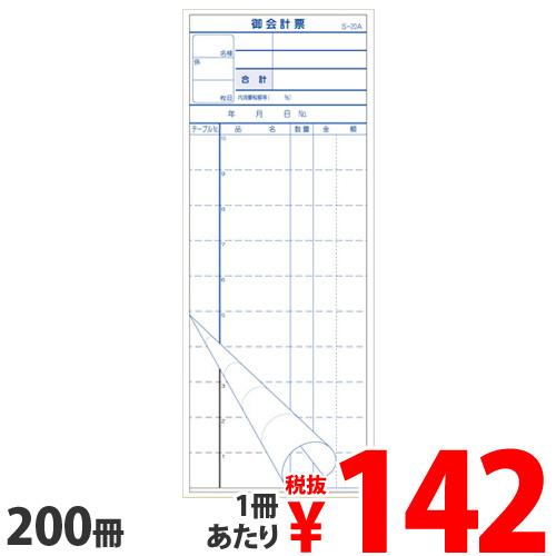 S-20A 会計伝票 10行 ミシン10本 200冊【送料無料(一部地域除く)】