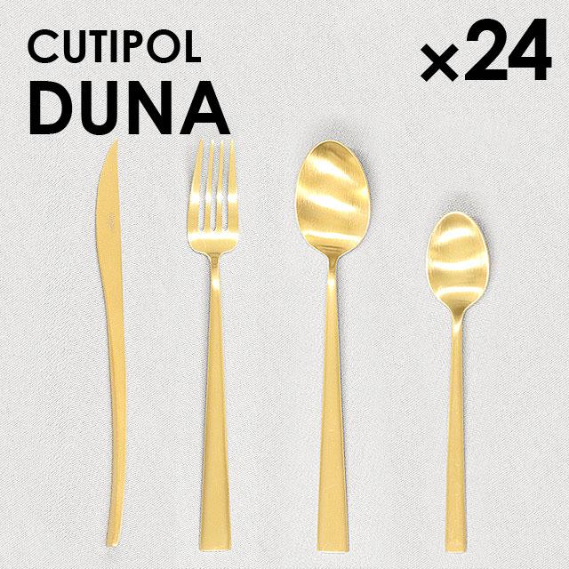 Cutipol クチポール DUNA Gold デュナ ゴールド 24本セット『送料無料(一部地域除く)』