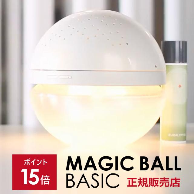 【正規販売店】 antibac2K アンティバック マジックボール ベーシック 本体 ホワイト MB-22 MAGICBALL BASIC 空気清浄機 【送料無料(一部地域除く)】