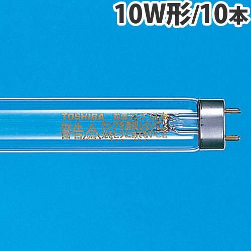 東芝 直管蛍光灯 (殺菌ランプ) 10W形 10本 GL10『代引不可』『返品不可』『送料無料(一部地域除く)』