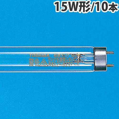 東芝 直管蛍光灯 (殺菌ランプ) 15W形 10本 GL15『代引不可』『返品不可』『送料無料(一部地域除く)』