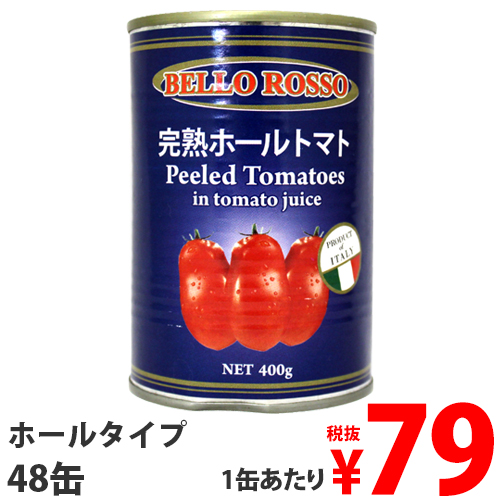 ホールトマト缶 400g 48缶 BELLO ROSSO PEELED TOMATOES【送料無料(一部地域除く)】