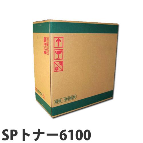 【ワケあり品】 【アウトレット】 RICOH SPトナー6100 純正品【送料無料(一部地域除く)】