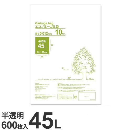 超特価 エコノミータイプ 軽量ゴミ用 ゴミ袋 超薄手 半透明 送料無料 永遠の定番 45L 600枚 一部地域除く