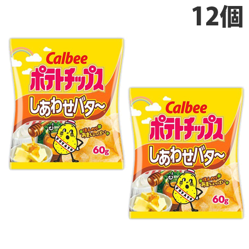 日本製 4つの素材を合わせた しあわせバター味 賞味期限:22.02.28 カルビー 限定特価 ポテトチップス 60g×12袋 しあわせバター