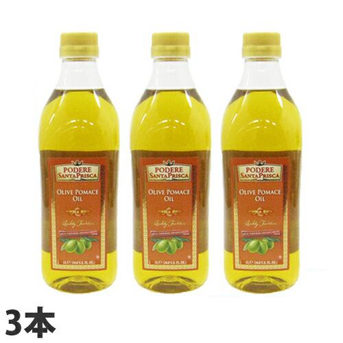 オリーブオイルの二番搾り オリーブ独特の香りが少なくサラッとしているので 記念日 どんなお料理にもマッチします オリーブオイル 油 調味料 食品 サンタプリスカ オリーブポマスオイル お買得 1L×3本 食用油 オリーブポマース オイル