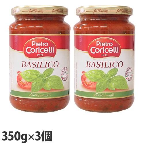 イタリアから直輸入 本格的なパスタソース Pietro ご予約品 Coricelli バジリコ 350g×3個 安い 激安 プチプラ 高品質