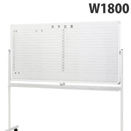 脚付きホワイトボード 1800 両面(無地/月予定表)/キャスター付 RBPN22-36SSMWW【代引不可】【送料無料(一部地域除く)】