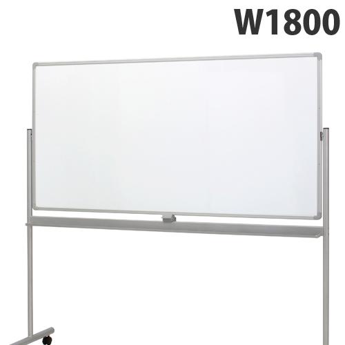 コマイ ホワイトボード 脚付き 映写機能付 W1800×H900mm 両面(無地/スクリーン) キャスター付 RBBN-36TSWW【代引不可】【送料無料(一部地域除く)】