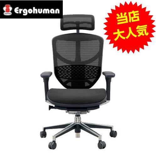 オフィスチェア 「エルゴヒューマンエンジョイ」 ハイ・3D ブラック EJ-HAM KMD-31BK【代引不可】【送料無料(一部地域除く)】