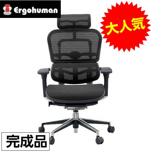 【完成品】オフィスチェア 「エルゴヒューマンベーシック」 ハイ・3D ブラック EH-HAM KMD-31BK【代引不可】【送料無料(一部地域除く)】