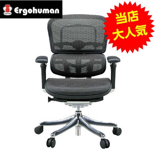 オフィスチェア 「エルゴヒューマンプロ」 ロー・ブラック EHP-LAM KM-11BK【代引不可】【送料無料(一部地域除く)】